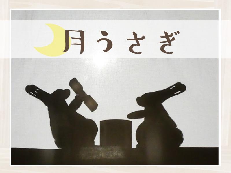 影絵ミュージアム 月うさぎ top