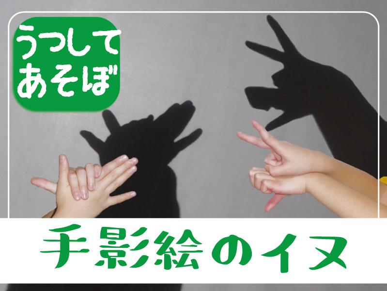 手影絵の犬の作り方
