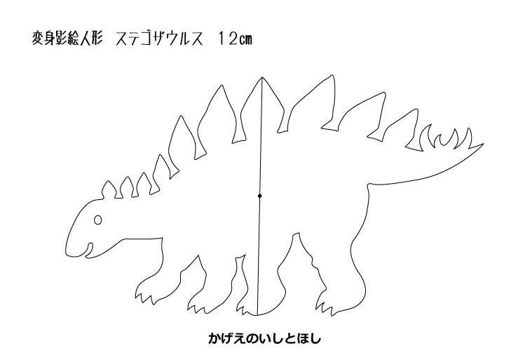 変身かげえ人形 ステゴザウルス